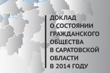 Доклад ОП за 2014 год